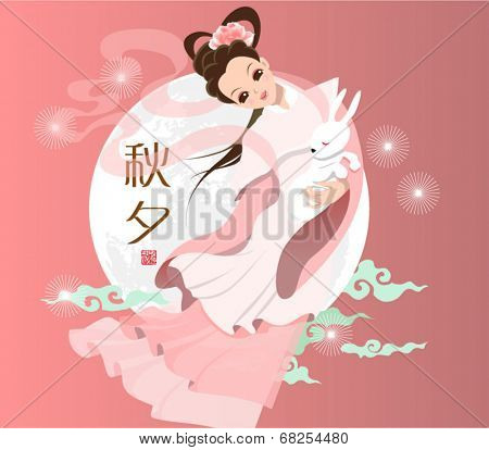 Vector Mid Autumn Festival Illustration of Chang'e, the Chinese Goddess of Moon. Translation Main: Mid Autumn (Chuseok), Stamp: Blessed Feast