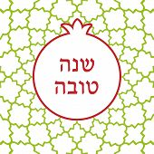 stock photo of hebrew  - Rosh hashana card  - JPG