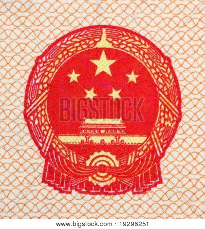 CHINA - CIRCA 1962: Chinese Arms on 1 Yi Jiao 1962 Banknote from China.