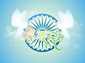 stock photo of ashoka  - Indian Republic Day celebration with Ashoka Wheel - JPG