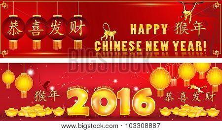 Banner set for Chinese New Year 2016.