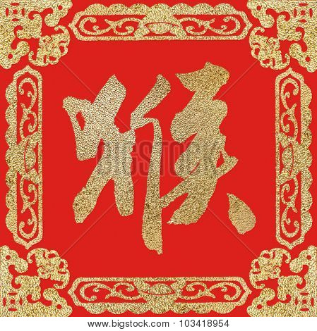 2016 is year of the monkey,Chinese calligraphy hou. translation: monkey