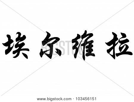 English Name Elvira In Chinese Calligraphy Characters