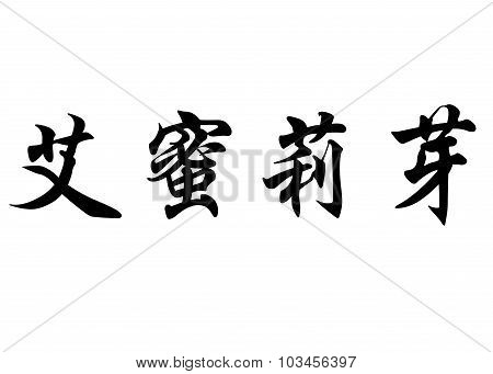 English Name Emilia In Chinese Calligraphy Characters