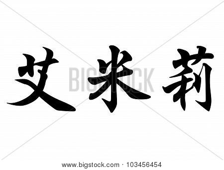 English Name Emilie Or Emily In Chinese Calligraphy Characters