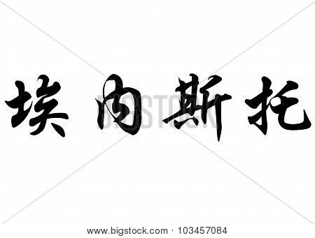 English Name Ernesto In Chinese Calligraphy Characters