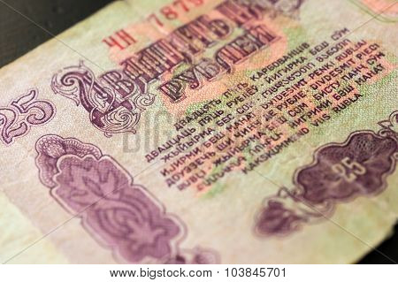 Old Banknotes In Twenty-five Soviet Rubles Close Up