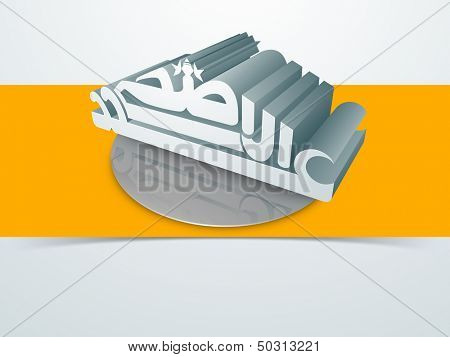 Arabic Islamic calligraphy of text Eid Al Azha or Eid Al Adha on abstract background for Muslim community festival.