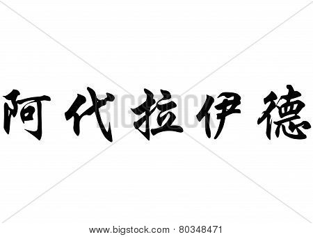 English Name Adelaide In Chinese Calligraphy Characters