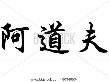 English Name Adolf In Chinese Calligraphy Characters