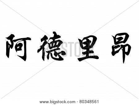 English Name Adrian In Chinese Calligraphy Characters