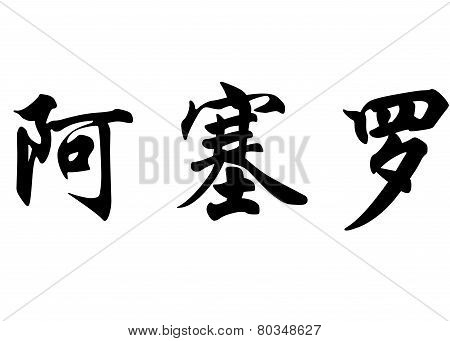 English Name Acero In Chinese Calligraphy Characters
