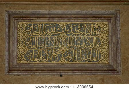 Muslim Inscription In Mosque