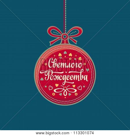 Greeting card. Cyrillic. Russian font.