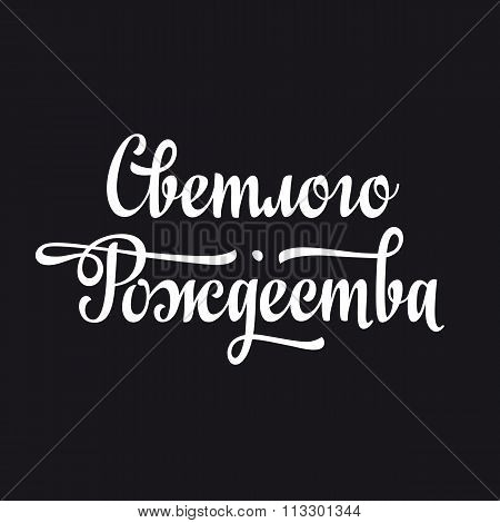 Orthodox Christmas. Cyrillic. Russian font.