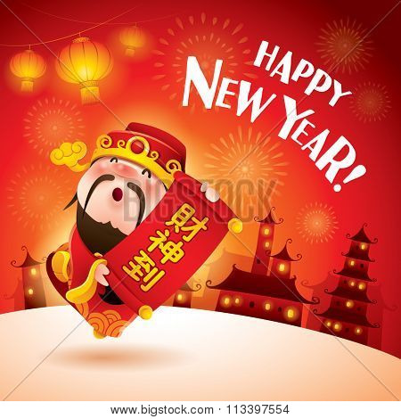 Happy New Year! Chinese God of Wealth. Translation: God of Wealth is coming to you!