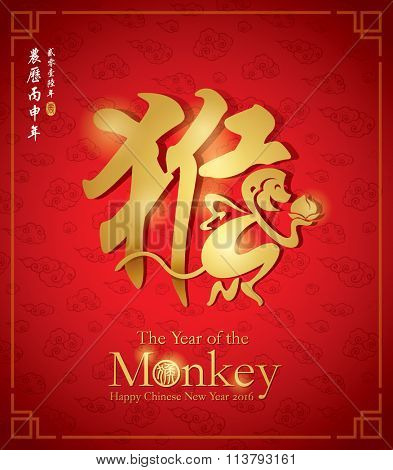 (Monkey) Chinese Zodiac - Monkey. Chinese New Year 2016. Translation of Stamp: Monkey. Translation of Calligraphy: Chinese lunar new year 2016.