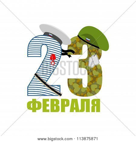 23 February. Day Of Defenders Of Fatherland. Russian Celebration Of Armed Forces. Patriotic National