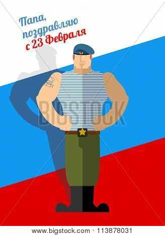 23 February. Greeting Card. Day Of Defenders Of Fatherland. National Holiday In Russia. Strong Milit