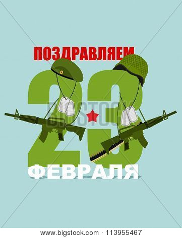 23 February. Military Accessories:  Green Beret And Military Helmet. Guns And Star. Soldier Stashes