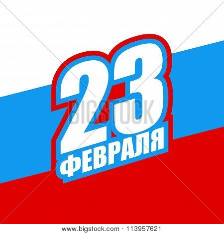 23 February. Logo For Russian Military Holiday. Flag Of Russia. Day Of Defenders Of Fatherland. Gree