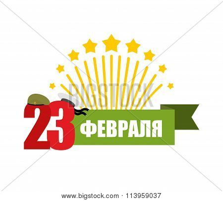23 February. Emblem For Military Celebration In Russia. Traditional Day Of Defenders Of Fatherland.
