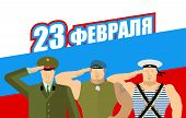 Постер, плакат: 23 February Russian Military Give Honor Sailor And Soldier Russian Officer In Uniform Congratula