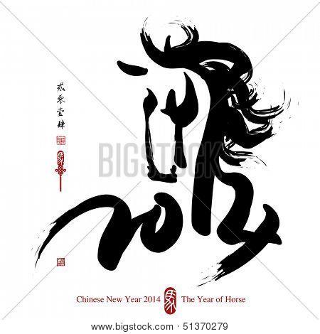 Horse Calligraphy, Chinese New Year 2014. Translation: 2014