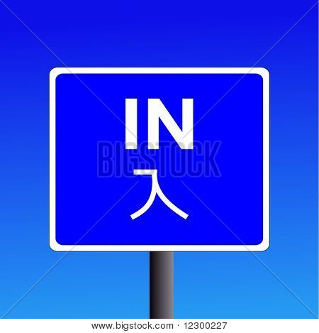 bilingual blue in sign in english and Chinese illustration
