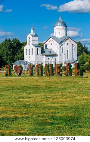 Gomel, Belarus - August 20, 2015: St. Alexander Nevsky Church In Gomel, Belarus. Orthodox Church. The Inscription Lined With Flowers - I Love The City Of Gomel -