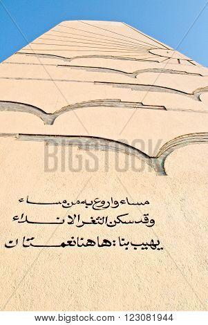 Jeddah, Saudi Arabia - November 19, 2008: Upward view of a monuent in the Corniche area.