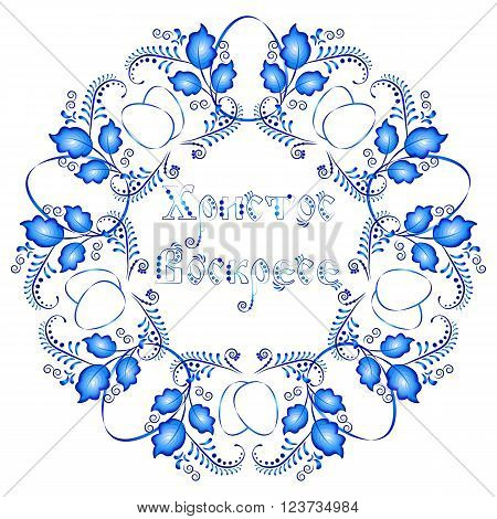 Greeting card for Easter with blue floral ornament and eggs in style of russian Gzhel. Russian translation: Christ Is Risen. Vector illustration