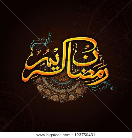 Elegant Arabic Islamic Calligraphy text Ramadan Kareem on traditional floral design decorated background for Holy Fasting Month of Muslim Community Festival celebration.