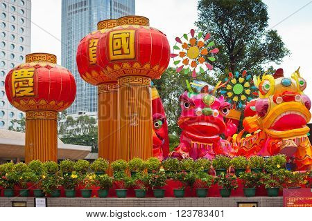 Park with traditional decoration dragon for chinese holiday. Hong Kong