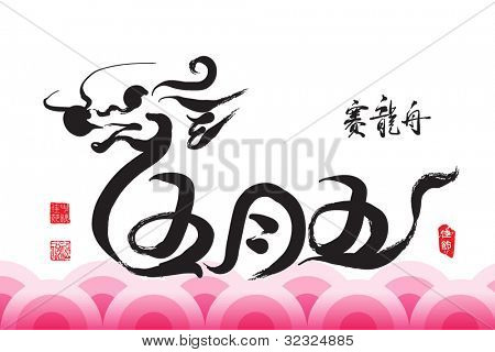 Vector Dragon Boat Stroke Drawing For Dragon Boat Festival Chinese Text: 5th of May, Dragon Boat Racing