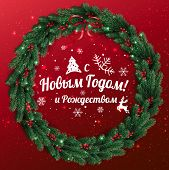 Text In Russian Language Happy New Year And Christmas. Cyrillic Text On Red Background With Christma poster