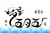 Постер, плакат: Вектор Дракон лодка инсульта рисования для Дракон лодка фестиваль китайского текста: 5 мая Rac лодка дракона