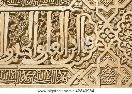 Arabic Script. Alhambra.