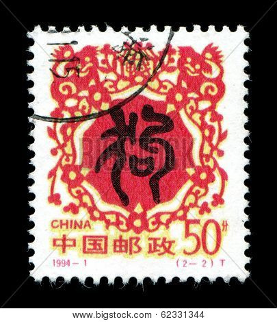 Postage stamp about  Year of the Dog