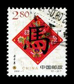 Postage stamp about Year of the Horse