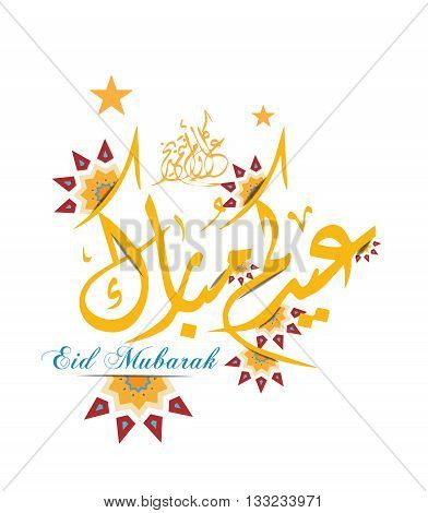 Greeting Card Of Eid Al-fitr Mubarak With With Arabic Geometric Ornament And Arabic Calligraphy (tra
