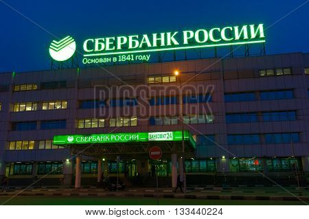 MOSCOW, RUSSIA -May 02.2016. Sberbank on Highway enthusiasts at a night
