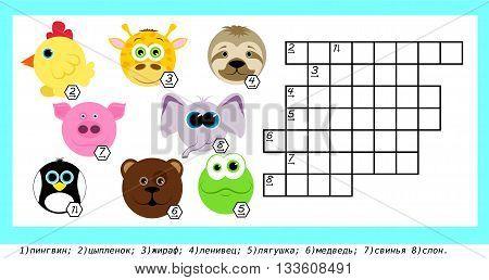 Multicolored crossword. Education game for children. Cyrillic alphabet. Penguin chicken giraffe sloth frog bear pig elephant.