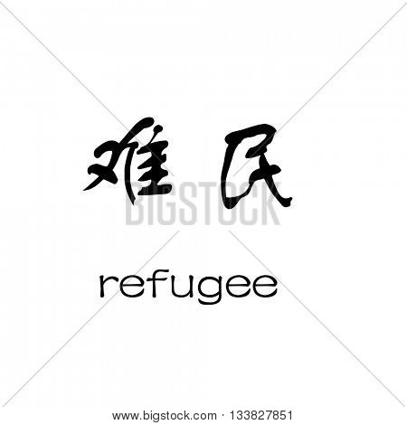 Chinese characters of REFUGEE on blue background