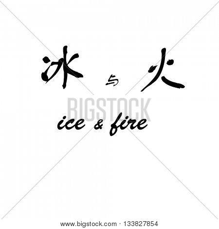 Chinese characters of ICE & FIRE on white background