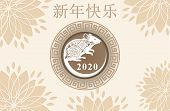 Chinese New Year Decorative Elements. Happy Chinese New Year, New Year, Chinese New Year 2020 Year O poster