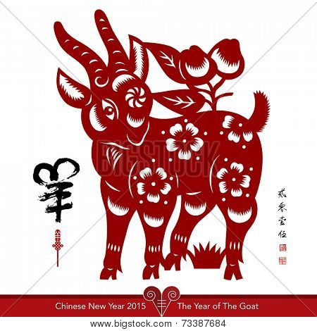 Vector Traditional Chinese Paper Cutting For The Year of The Goat. Translation of Calligraphy, Main: Goat, Sub: 2015, Red Stamps: Good Fortune The Year of The Goat.