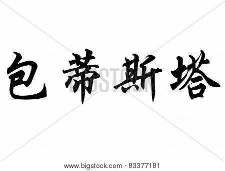 English Name Bautista In Chinese Calligraphy Characters