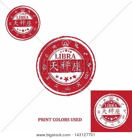 Libra  (Chinese Text translation), Horoscope element, one of the twelve equatorial constellations or signs of the zodiac in Western astronomy and astrology - grunge stamp / label. Print colors used.