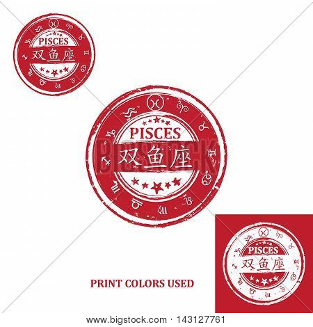 Pisces  (Chinese Text translation), Horoscope element, one of the twelve equatorial constellations or signs of the zodiac in Western astronomy and astrology - grunge stamp / label. Print colors used.